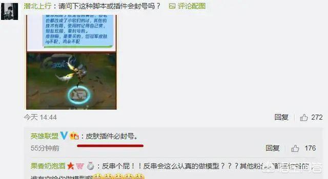 RNG粉絲將jkl冠軍卡莎皮膚改為uzi冠軍皮膚,官方警告,你覺得這麼做好嗎?
