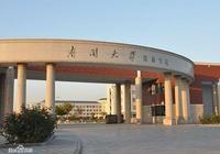 南開大學濱海學院怎麼樣?