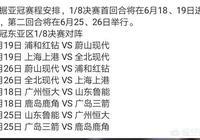 中超4強恆大、上港、魯能都進入淘汰賽了,聯賽十連勝的國安被淘汰,你怎麼看?