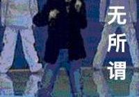 45歲楊坤的大叔之道!