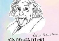 愛因斯坦說