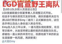 LGD野王宣佈離隊尋找新隊伍,網友表示黑出感情了,LPL會有隊伍要他嗎?