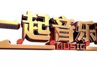 於源春、蘇暢、趙曉霞共同參與《一起音樂吧》錄製