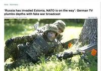 德國最大電視臺播新聞,稱俄羅斯入侵愛沙尼亞,美軍已趕來救援!北約妖魔化俄羅斯是何用意?