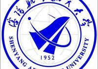 瀋陽航空航天大學怎麼樣?