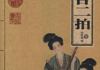 趣談中醫,馮夢龍的藥名情書