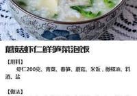 9種好吃的泡飯做法