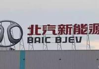 """EC180當低速電動車賣?北汽新能源被""""摘牌"""""""