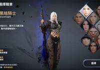 黑色沙漠手遊:創建第二個角色後,才發現遊戲最讚的設定是這個!