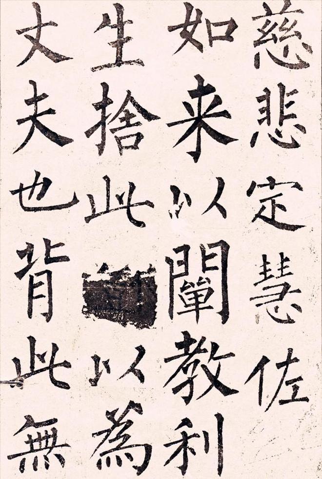 柳公權是唐楷的終結者,《玄祕塔碑》是唐楷的最後巔峰!