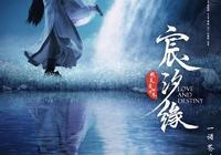 《宸汐緣》劇照透露九宸了斷情緣 靈汐和景休才是官配?
