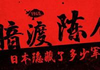 明修棧道,暗度陳倉!日本到底隱藏了多少軍力?