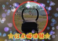 刺激戰場:如果全場只能有一個瞄準鏡,你會選擇哪個?