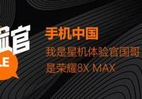 榮耀8X Max,超實用的的巨屏戰艦