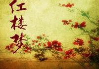 豔冠群芳:《紅樓夢》為何用牡丹比喻寶釵?