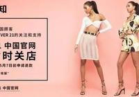 快時尚品牌遭遇寒冬?Zara和H&M的困獸之鬥