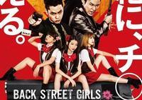 《后街女孩》真人電影預告 不良少年完美變身偶像少女