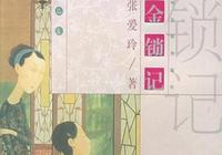 """張愛玲的《金鎖記》是怎樣展示人性裡的""""惡""""的?你怎麼看?"""