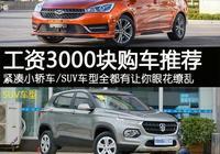 現在月薪3000,存款2萬,買什麼車比較合適?