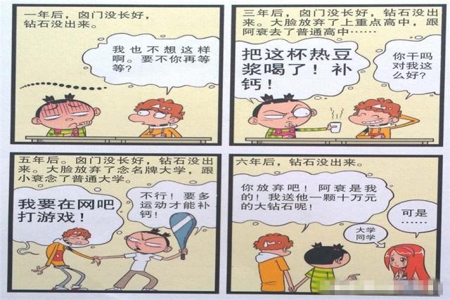 """阿衰漫畫:大臉小衰""""相伴一生""""扎心了?火化現""""鑽石""""真奇葩!"""
