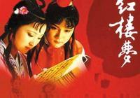 87版《紅樓夢》編劇周嶺:如果林黛玉不死肯定與賈寶玉結婚