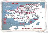 古史今說:因楚漢戰爭造就出的十八路諸侯列國(第137期)