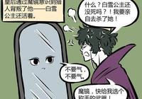 非人哉:白澤皇后要親自結束公主的生命?敖烈:走心一點行嗎哥