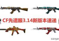 CF先遣服3.14新版本武器微評,手遊角色王力宏空降端遊