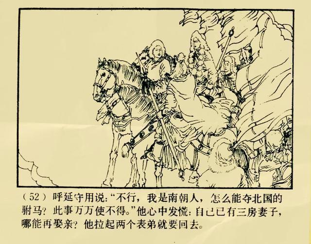 「PP連環畫」上美《呼家將》(十六)「幽州城認父」