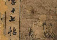 經典碑帖:米芾臨《十七帖》高清楷書對照,省去查字典了,珍藏版