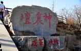 神農山(五)