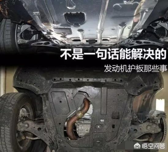 你的車上裝發動機下護板了嗎?有必要裝嗎?