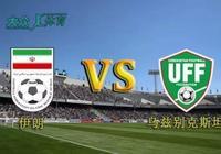 亞州預選:伊朗VS烏茲別克斯坦