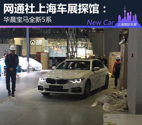 網通社上海車展探館:華晨寶馬全新5系