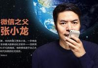 微信創始人張小龍的創業故事:從FoxMail到WeChat