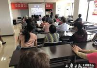 鴻雁社區開展健康知識講座活動