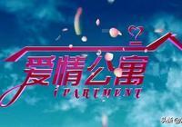 《愛情公寓5》開拍,但我為什麼討厭《愛情公寓》?
