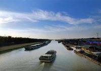 京杭大運河概況