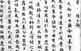 著名書法家、孫吳丞相陸遜之孫陸機小楷書法:辯亡論,墨跡本圖片