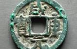 錢幣美圖賞析:古代錢幣(八)