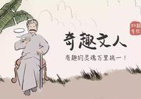 汪曾祺:人活著,一定要熱愛點什麼
