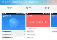 國產安卓機如何安裝Google Play上的app?
