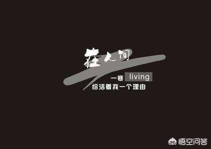 人活著是為了什麼?