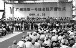 老廣看哭了!這一組廣州的老照片,每一張滿滿都是回憶