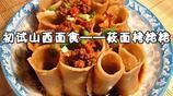 家鄉美食:我最愛的家鄉美食5----山西太原栲栳栳,你認識嗎?