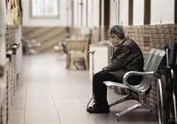 今年65歲,上海人,有一套房子和存款30萬,兒女工作都很忙,我有必要去住養老院嗎?