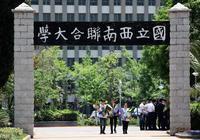 西南聯大:建校不到八年,卻是中國教育史上的奇蹟