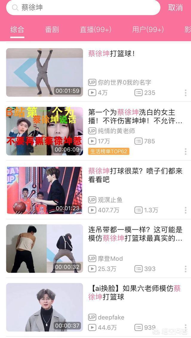 如何看待蔡徐坤宣稱將起訴嗶哩嗶哩?