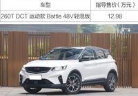 油耗5.5L?吉利繽越MHEV售價12.98萬元,輕混動力1.5T+48V BSG