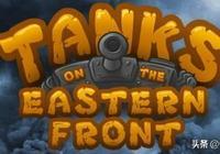 【遊戲推薦】二戰卡通風格坦克大戰:Tanks on the Eastern Front